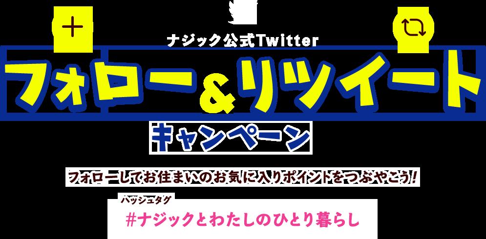 ナジック公式Twitter フォロー&リツイートキャンペーン