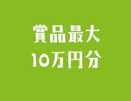 賞品最大10万円分