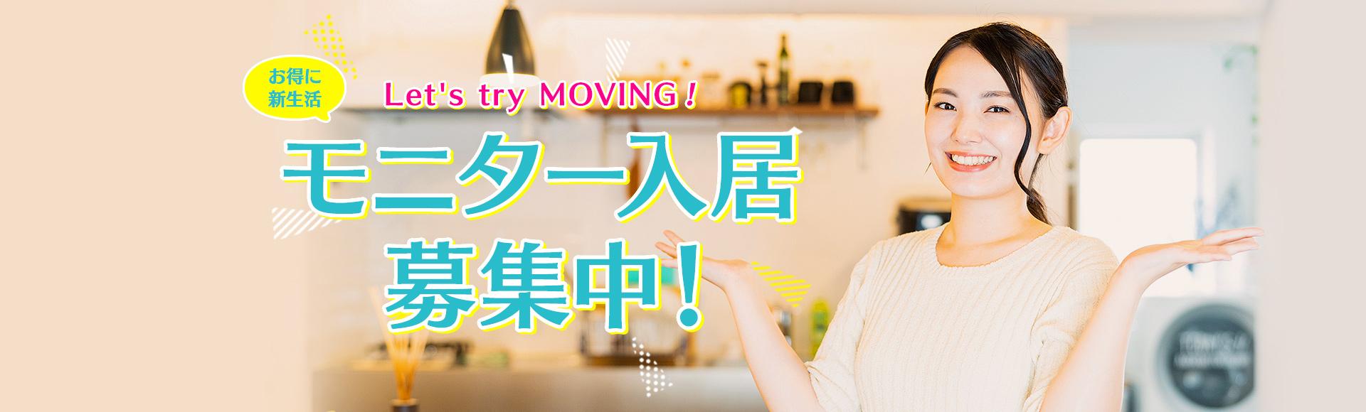 モニター入居キャンペーン